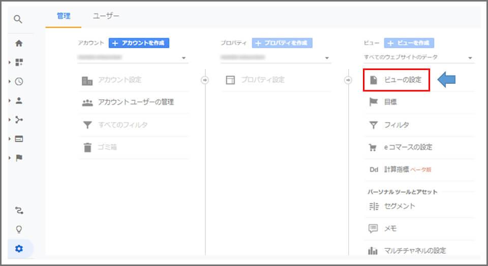 Googleアナリティクス、ビューの管理画面