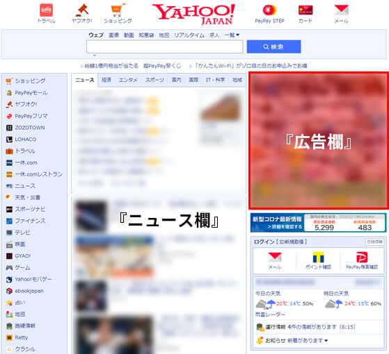 Yahooブランドパネル_PC広告掲載面