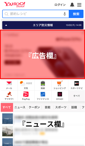 Yahooブランドパネル_モバイル広告掲載面
